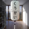 Đèn lồng Nhật kiểu DLN011